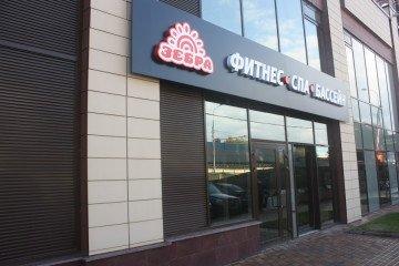 Фитнес-центр Зебра